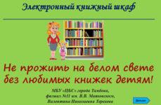 электронный книжный шкаф