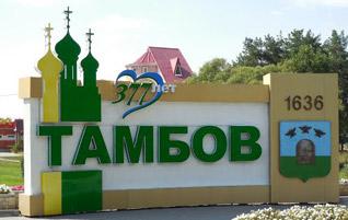 Край родной - Тамбовский